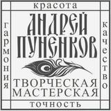 Андрей Пуненков