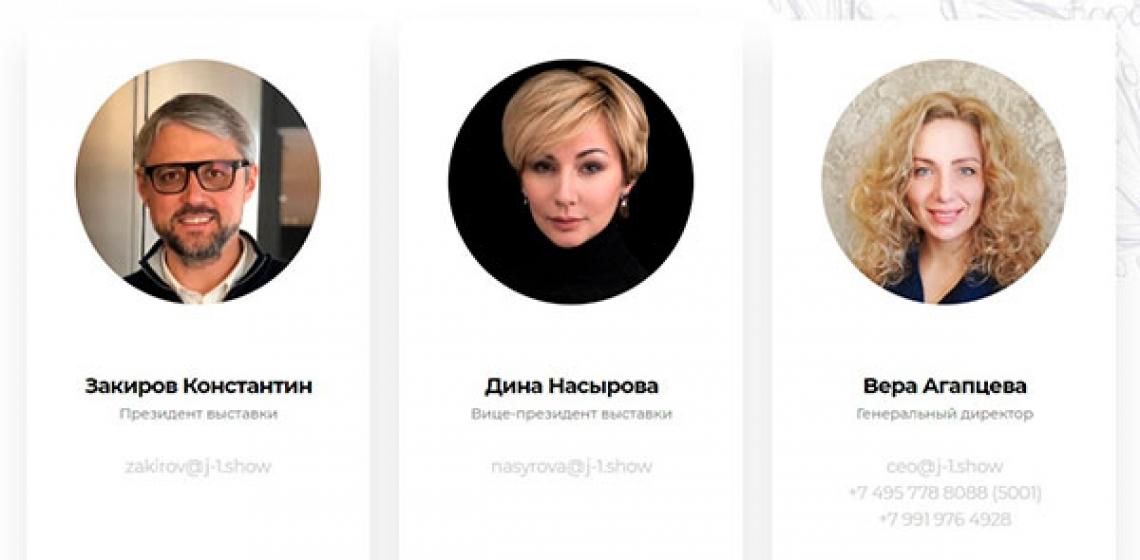 J-1 Московская ювелирная выставка конгресс 22-26 Сентября 2020 года.