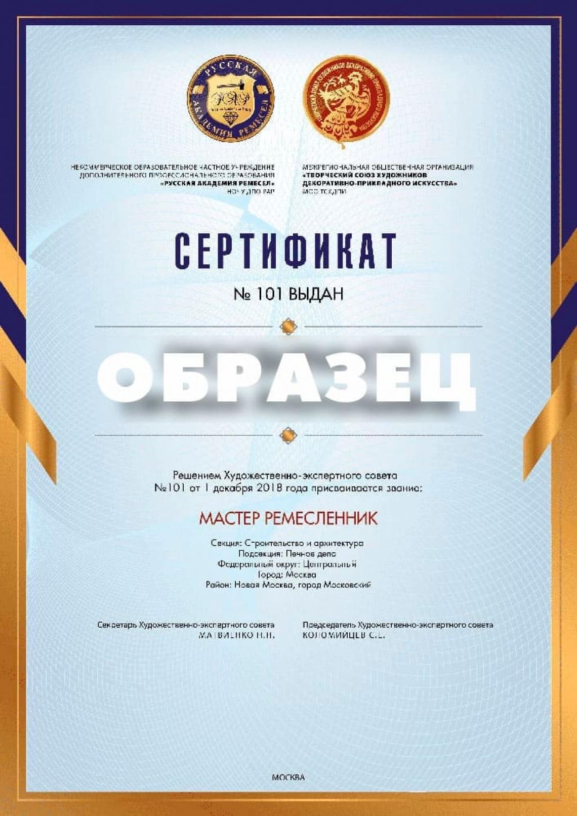 СЕРТИФИКАТ МАСТЕР РЕМЕСЛЕННИК