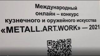 Metall Art Work 2021 онлайн конкурс для художников по металлу.